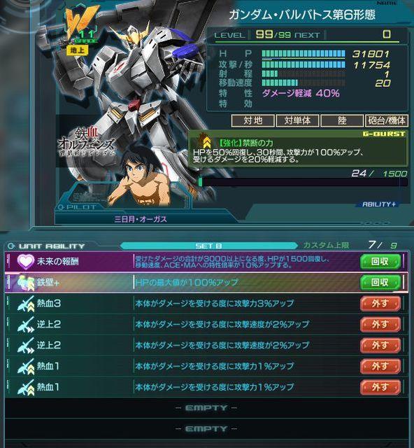 gdf-GundamBarbatos6_Ability20200917.jpg